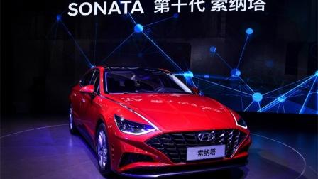 北京现代第十代索纳塔 预售价16.48-20.58万元