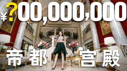 在北京住3500㎡、11米挑空的法式宫殿是什么体验?