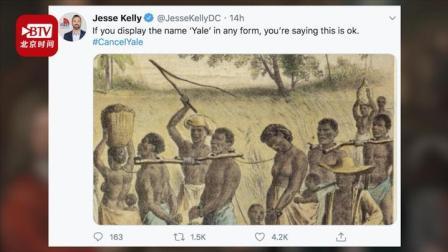 耶鲁大学要被逼改校名?发起者称以奴隶贩子命名是仇视非裔