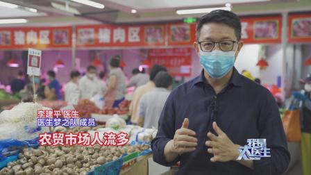 农贸市场消毒指引之摊位管理篇