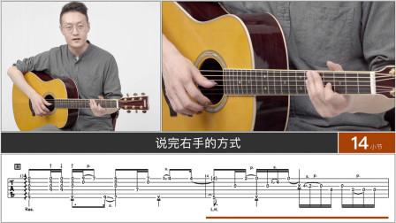 《On Cloud Nine》Cover 郑成河 完整指弹教程 谱例同步【上】