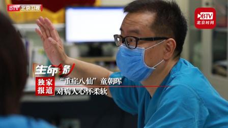 从武汉ICU到北京ICU 童朝晖: 我的信仰就是不放弃每一个患者
