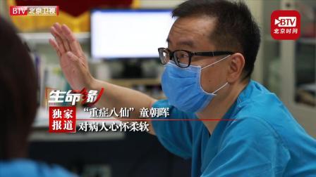 从武汉ICU到北京ICU 童朝晖:我的信仰就是不放弃每一个患者
