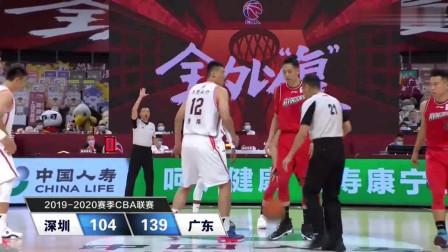 19-20赛季CBA复赛第一阶段全场集锦:深圳104-139广东