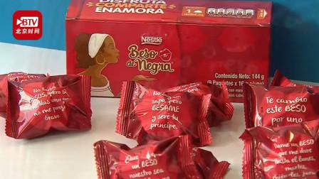 美众多品牌清洗隐含种族问题产品 雀巢停售黑女之吻品牌糖果