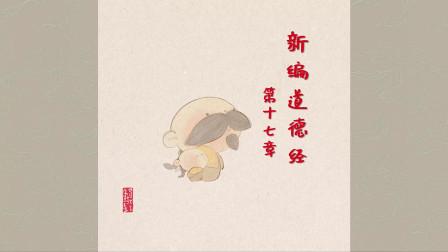 《新编道德经》第十七章 山林子