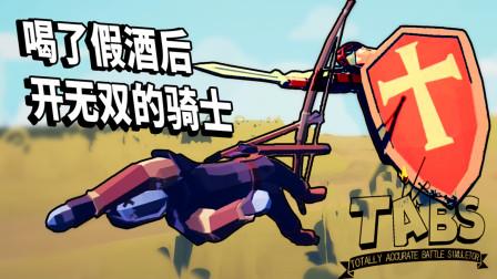 【焰桦】全面战争模拟器丨喝了假酒的骑士