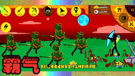 火柴人战争遗产:222个植物皮肤斯巴达士兵出战,太爽了,奥利给