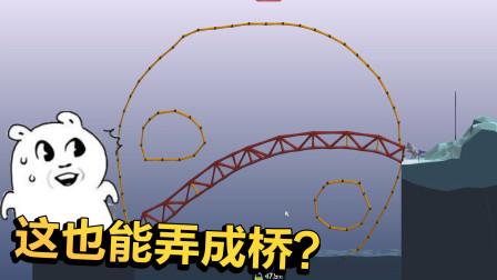 天才造桥师为了不被雪怪哥打死竟造出太极桥!弟弟全都安全通过!