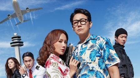 韩国爆笑喜剧《好的老板娘》首支预告片  身怀绝技的一家打败了劫机的恐怖分子!