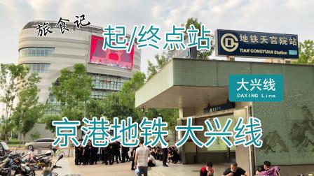 【北京地铁系列】故乡的地铁 北京地铁大兴线及南端起/终点站天宫院站