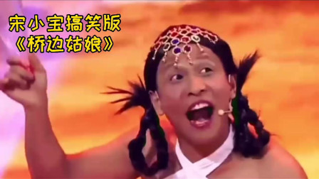 宋小宝搞笑版《桥边姑娘》