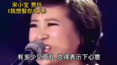 宋小宝vs贾玲搞笑,用《最炫民族风》的调唱《我想娶你女儿》