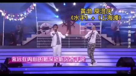 黄渤和庾澄庆改编演唱《水手》+《上海滩》