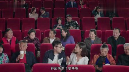 屌丝男士:大鹏约女朋友看电影,结果全家都跑来当电灯泡
