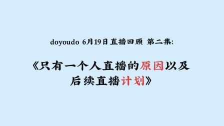 【直播回顾】1/6 doyoudo名字背后的搞笑故事