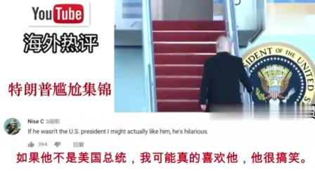 特朗普尴尬时刻集锦!外国网友:你要不是总统我还真挺喜欢你!