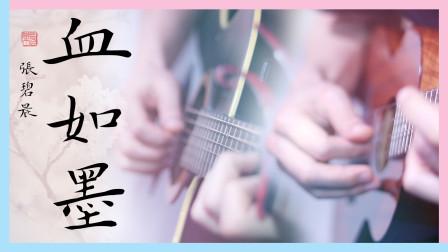 《血如墨》吉他+尤克里里