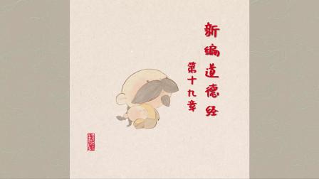 《新编道德经》第十九章 山林子