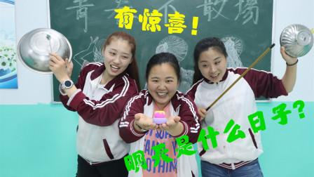 短剧:臭臭过生日,学生用粘土捏生日蛋糕做礼物,结局太有爱了