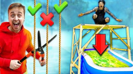 老外作死挑战未知游戏,一不小心选错绳子,就会掉进粪池里!