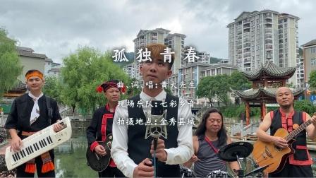 黄大先生 - 孤独青春MV