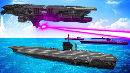 战地模拟器!人类最强核武器大战外星异形航母!