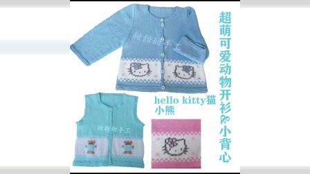 148 1 甜甜甜手工 纯棉线编织婴幼儿宝宝开衫马甲背心hello kitty 小熊款教程