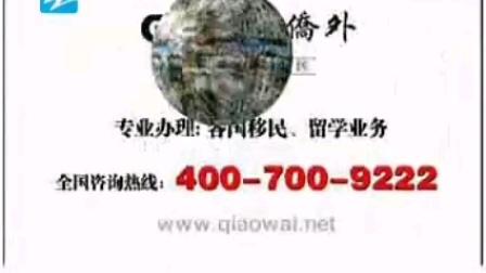 2003年 浙江卫视 侨外移民广告片
