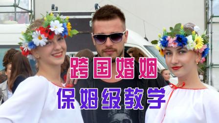普通中国人想娶外国女孩,真的很难吗?听听乌克兰女孩怎么说
