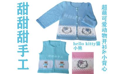 148 3 甜甜甜手工 纯棉线编织婴幼儿宝宝开衫马甲背心hello kitty 小熊款教程
