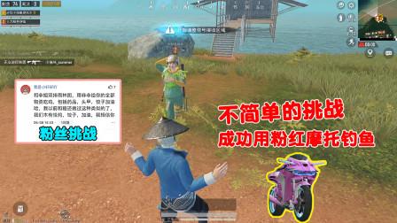 饺子:和嫂子一起接受粉丝挑战,顺便用粉红摩托成功钓鱼,舒服了