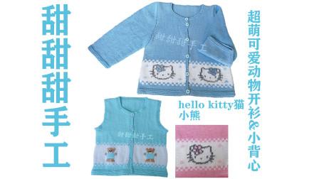 148 4 甜甜甜手工 纯棉线编织婴幼儿宝宝开衫马甲背心hello kitty 小熊款教程