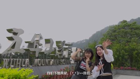 五华山旅游景区