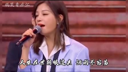 赵薇改编歌曲《莫生气》