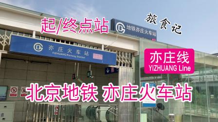 【北京地铁系列】北京唯一的国家级经济技术开发区亦庄 北京地铁亦庄线及南端起/终点站亦庄火车站