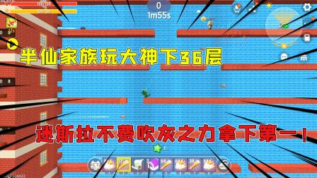 迷你世界:半仙家族玩大神下36层,迷斯拉不费吹灰之力拿下第一!