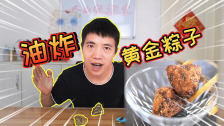 """端午节要吃粽子,你吃过""""油炸粽子""""吗?会是什么味道呢?"""