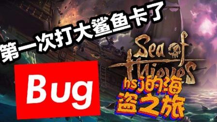 盗贼之海#第一次碰到巨齿鲨卡bug#hsj的海盗之旅
