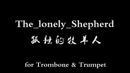 长号与小号_孤独的牧羊人