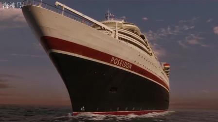 灾难片《海神号》,巨浪打翻游轮,众人极限逃生,现在看来依然刺激!