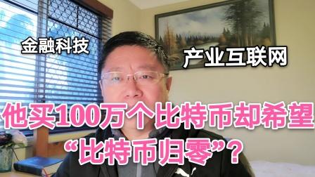 """他买了100万个比特币却希望""""比特币归零""""?金融科技核心是产业互联网?~Robert李区块链日记720"""