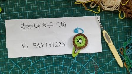 赤赤妈咪手工坊  猕猴桃圆片发夹的钩织教程