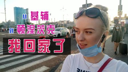 乌克兰女孩玛莎:6个月没见到家人,火车站看到爸爸瞬间乐开花