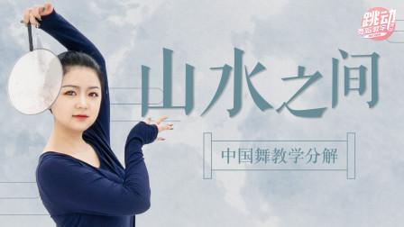 中国舞《山水之间》超详细教学分解第一集!