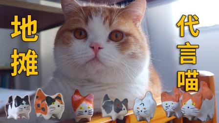太丑萌了!8个小时的猫咪摆件成品,这程度可不可以去摆地摊?