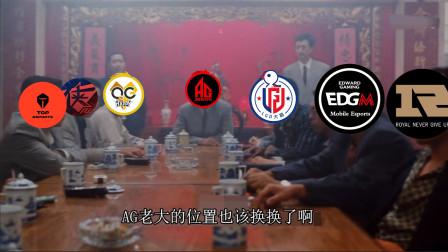 TS新王上位,AG超玩会被投票出局