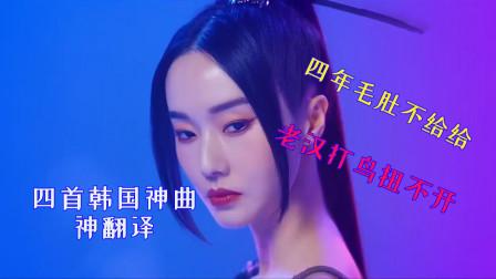 求大神:老汉打鸟拧不开是什么歌?四首韩流神曲神翻译,太搞笑了!