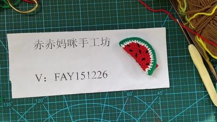 赤赤妈咪手工坊  西瓜发夹的钩织教程