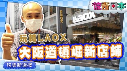 全世界的食材都可以在这里买到!?玩转LAOX大阪道顿崛新店铺!【惊奇日本】